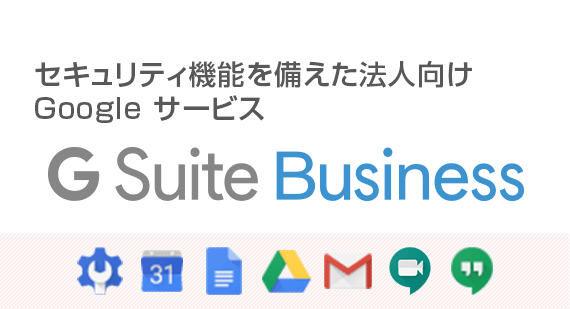 G Suite Businessパンフレット